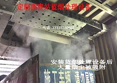 河北安装混凝土搅拌站粉尘除尘器厂家(沥青烟净化吸附设备)