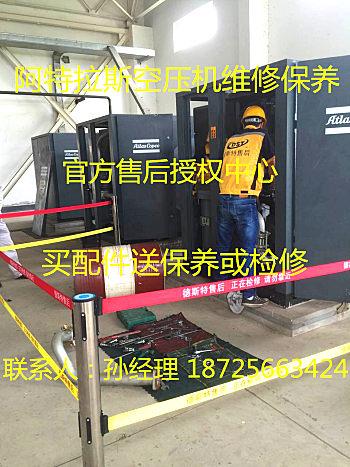重庆阿特拉斯空压机、阿特拉斯空压机专业保养站、阿特拉斯空压机维修配件供应