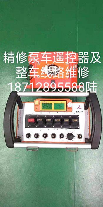 维修三一泵车遥控器显示屏控制器