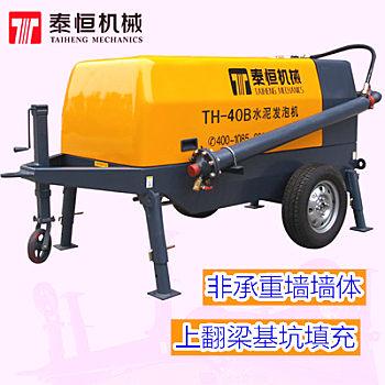 供应泰恒TH-30B水泥发泡机 变频水泥发泡机 远程泵送混凝土设备