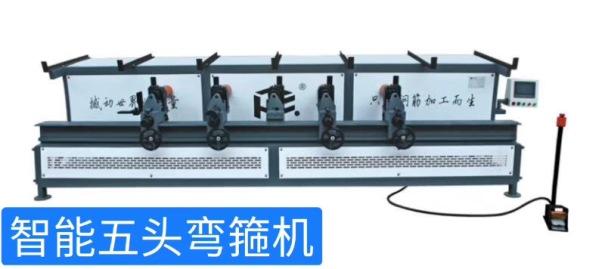 供应九鼎GTJZ4-14弯箍机 青岛五机头智能弯箍机厂家直销
