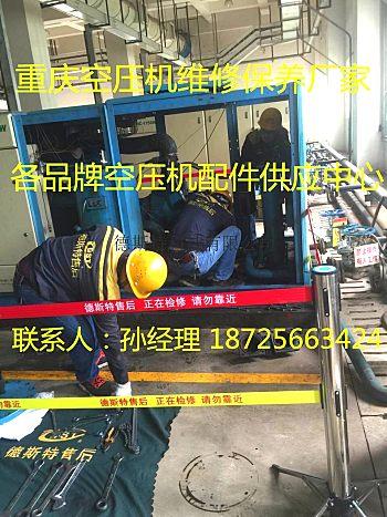 重庆空压机维修、空压机主机电机维修。空压机润滑油供应