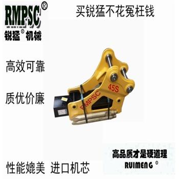 供应锐猛RMPSC45S破碎锤小微型挖掘机炮锤液压破碎器批发采购