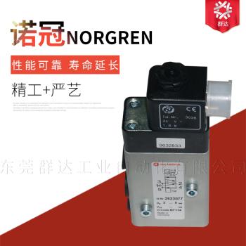 供应NORGREN2623077选矿机械气动
