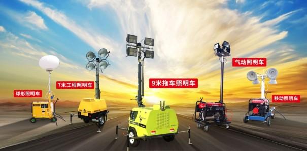 供应思拓瑞克SMLV 手推式照明车 拖车式照明车 高杆照明灯塔