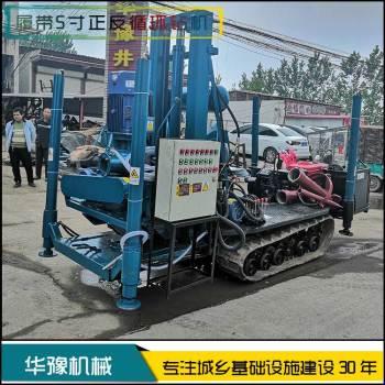 供应华豫五寸履带式正反循环钻机 5寸正反循环打井机 打降水井设备