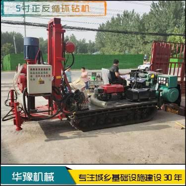 供应华豫反循环水井钻机 履带式反循环钻机 5寸反循环打井机