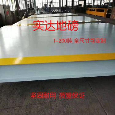 供应实达地磅  北京16米80地磅,品牌很重要, 专业可靠