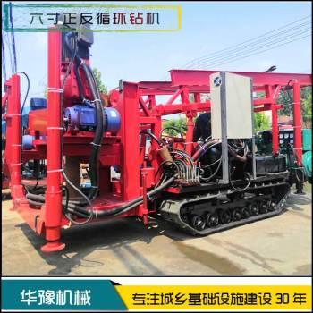 供应华豫正反循环钻机 6寸履带正反循环钻机 桥梁打桩机