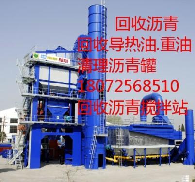 回收沥青搅拌站,回收沥青·重油·导热油沥青混凝土搅拌设备