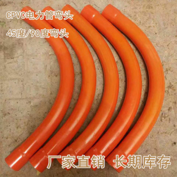 45度/90度电力管弯头50-200cpvc大弧度月牙弯