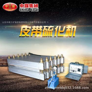 供应中煤DSLJ-1000*830矿山机械皮带硫化机全自动电热式胶带接头器