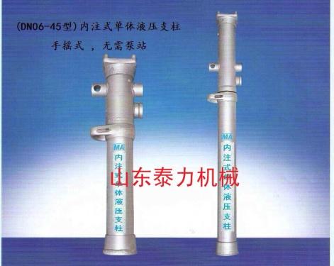供应淄博泰力DN内注式单体液压支柱