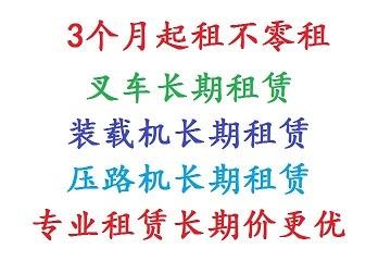 上海赵巷叉车出租 凤溪叉车出租,合力牌3吨叉车长期出租