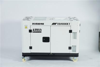 机房备用10千瓦柴油发电机图片
