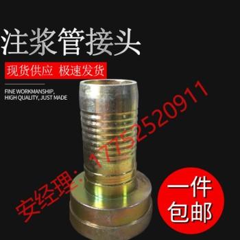 供应注浆泵注浆管接头50MM-89