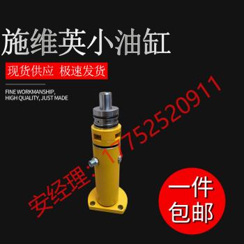 供应徐工盾构机易损件施维英小油缸进料口垂直