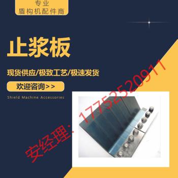 供应盾尾止浆板盾构机易损件