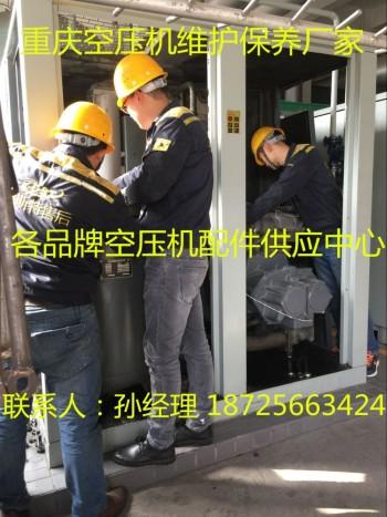重庆冷干机干燥剂维修保养服务站、冷干机干燥剂配件供应大全