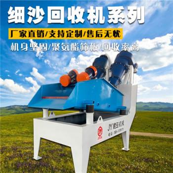 供应建亚重工JY-550B选矿机械