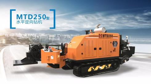 供应迈通智能MTD250水平定向钻