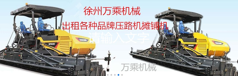 出租徐工RP953/RP953E/RP952/RP953T/P6820/S2100-2/S1880-3L摊铺机