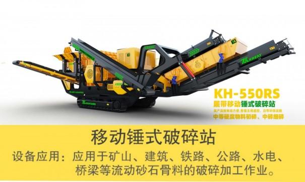 凯瑞特KH-660RS锤式破碎机