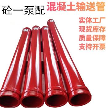 供应砼一泵配混凝土输送DN125地泵管 型号齐全 拖泵其它配套件