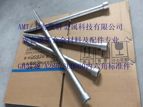 供应凿岩机其它配套件GH132/SUH660板材带材圆钢无缝管丝材锻件钢锭