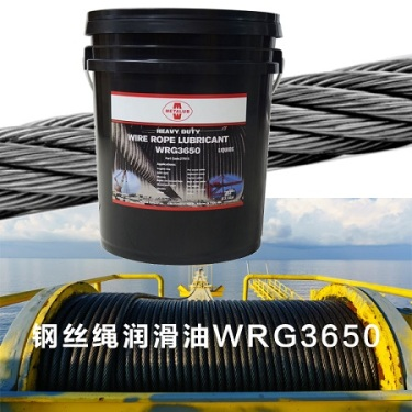 维修钢丝绳润滑油脂美特润METALUBWRG3650