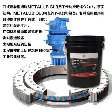 维修高温防水重负荷开式齿轮润滑脂美特润METALUBGL8
