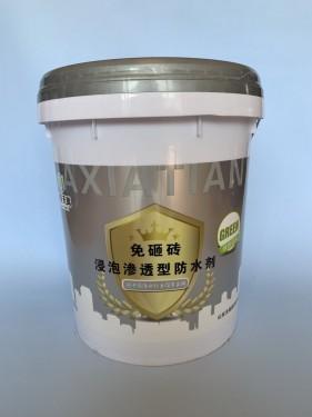 华夏天禹防水系列--新型-免砸砖浸泡型防水剂