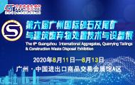 第六届广州国际砂石展及尾矿与建筑废弃物处置技术与设备展