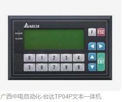 供应矿山机械用台达文本一体机TP04P-22XA1R梧州中电代理