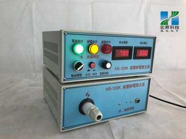 供应宏昇HS-120KV 超强静电发生器