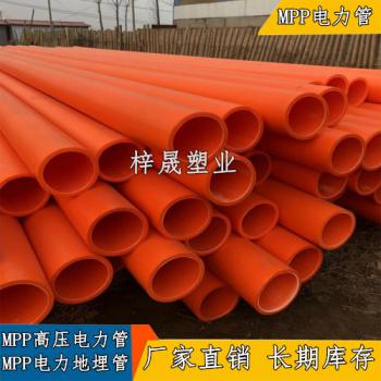 橘黄色高压mpp电力管 mpp拉管顶管
