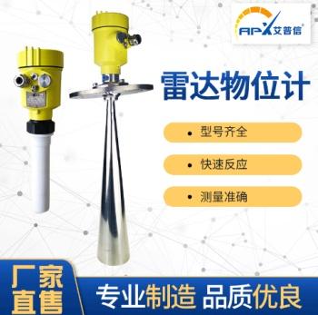 供应艾普信APXRD803矿山机械仪器与仪表