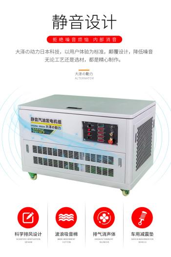 静音式12KW汽油发电机