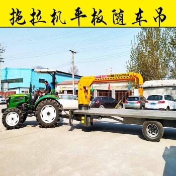供应拖拉机牵引平板吊 平板运输吊 东风拖拉机随车吊