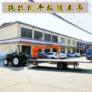 拖拉机平板自卸吊 拖拉机平板随车吊 可定制平板