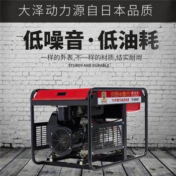 供应大泽动力TO16000ET发电机15KW