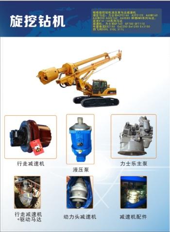 供应徐工旋挖钻机液压泵