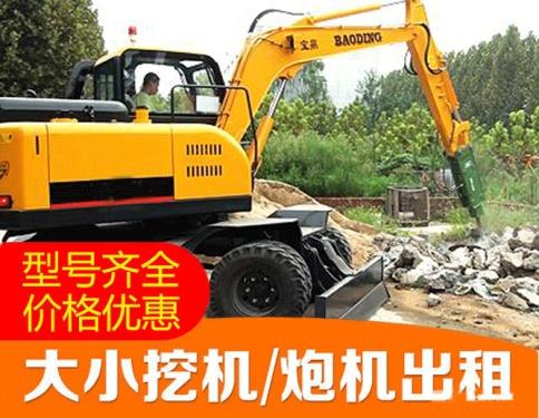 深圳轮式挖土机大小斗挖掘机出租炮机夹木器抓木机出租