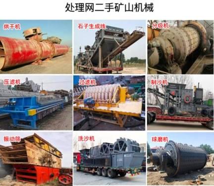 北京二手矿山设备回收 北京市回收矿山机械