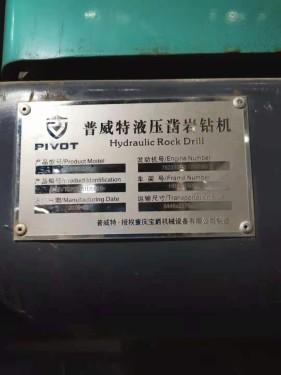 出售二手普威特PVT-DR3凿岩机