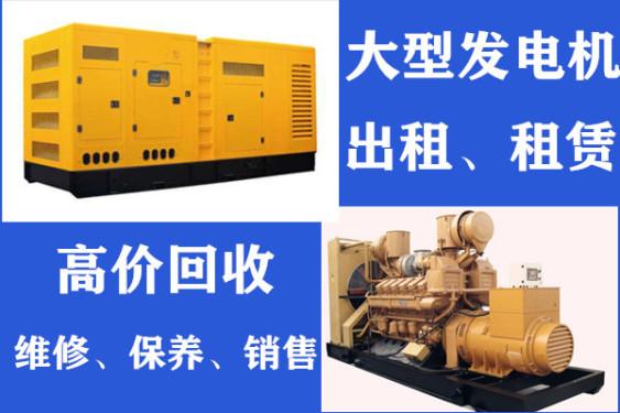 东莞发电机出租,600KW发电机租赁销售,二手发电机